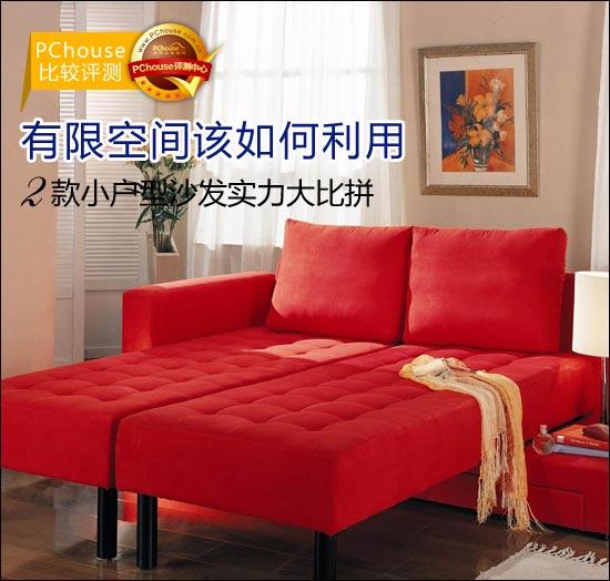 小户型选择多功能小沙发